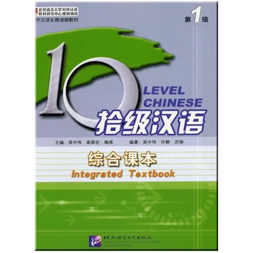 Chinese language Integrated textbook 1