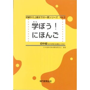   manabou nihongo lower intermediate