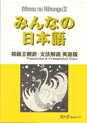 Minna No Nihongo II - Reference