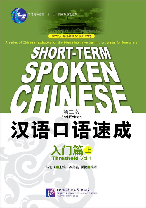 Short-Term Spoken Chinese 2nd Edition Vol. 1