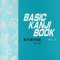 Basic Kanji Book volume 2 (BKBv2)