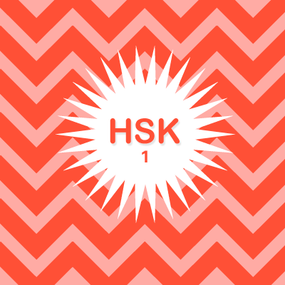 HSK level 1 - Introductory Mandarin