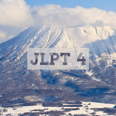 JLPT N4 Vocab