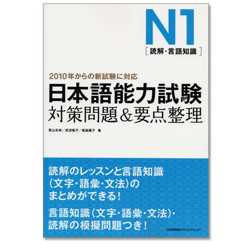 JLPT N1 
