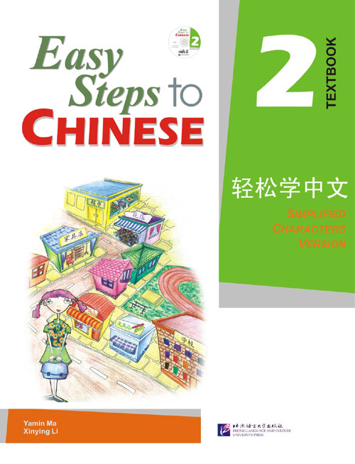 Easy steps to Chinese - Unit 4 - Lesson 10 Vegetab