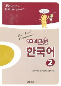 Fun! Fun! Korean Vol 2 Chapter 12 - 15