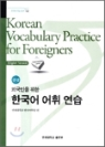 Korean Vocabulary Practice for Foreigners (중급) - 연