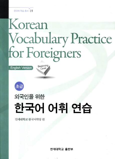 _Korean Vocabulary Practice for Foreigners - Begin