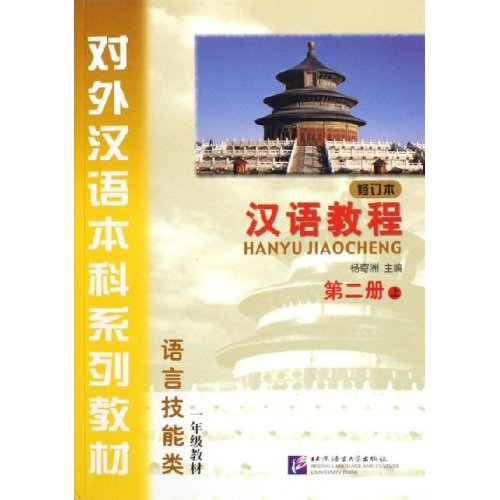 Hanyu Jiaocheng Book 2 Part 1