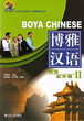 Boya Chinese II Part 2