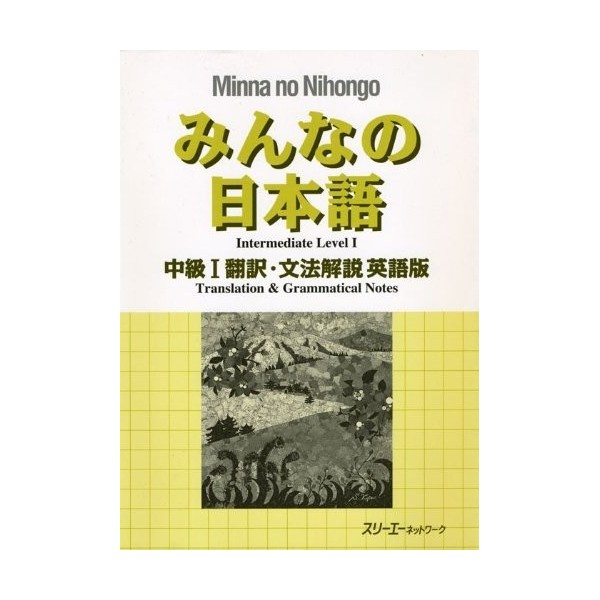Chapter 1 Part 2, Minna no Nihongo Intermediate Le